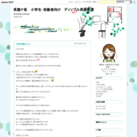 小学生体験レッスン - 茶屋ケ坂 小学生・初級者向け ディンプル英語教室