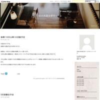 新歓日程予定 - 京大外国文学サークル