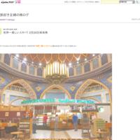 3月27日現在の保有株 - 旅好き主婦の株ログ