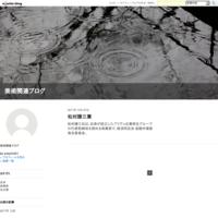 松村謙三賞 - 美術関連ブログ