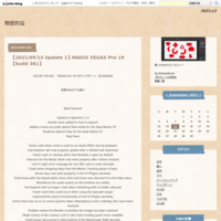 【8/5 リリース】MAGIX VEGAS Pro 17【体験版もダウンロード可能】 - 物欲的な