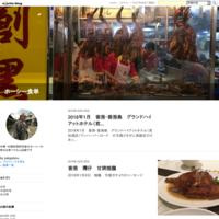 2018年1月 香港・香港島 グランドハイアットホテル(君怡酒店) ワンハーバーロード の叉焼 - ホーシー食単