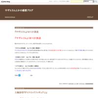 『サザエさん』18/1/14放送 - サザエさんとかの感想ブログ