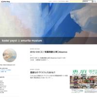 2017年 - kodai yayoi ◎ amurita musium