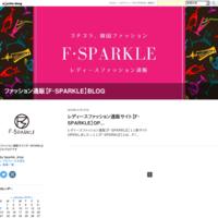 レディースファッション通販サイト【F・SPARKLE】OPENしました☆ - ファッション通販【F・SPARKLE】BLOG