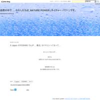 X Japan のYOSHIKI さんが… 最近、セドナにいってるって… - 自然の中で … わたしたちは、NATURE POWER (ネイチャー パワー) です。