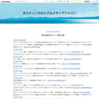 ポスティング口コミ|チラシ仕事人がバイトでポストに配布墨田区編なら墨田リアル - ポスティングのリアルメディアジャパン