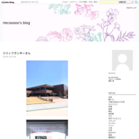 """それは困る・・・(-""""-;A ...アセアセ - riecooooo's blog"""