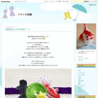 先生デヴュー(^^) - ソライロ刺繍