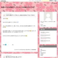 奈良県が大好きなアラフォー世代の女の日記。自己紹介からですね♪ - 奈良の大仏を見続けて。アラフォーの未婚女子のブログ