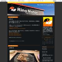 ジンギスカン(^O^) - Rino Motor ver.4 | リノモーター