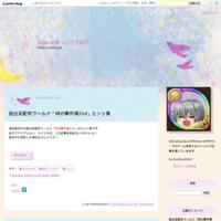 脱出系配布ワールド「時の事件簿2nd」 - kisekiのゆっくりブログ