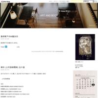 皇后陛下のお誕生日 - ART AND BOOK