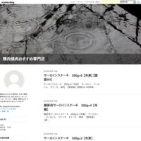 【松阪牛 A5 特選すき焼き 800g】【送料無料】 - 精肉焼肉おすすめ専門店
