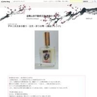 密教784 呪いの末路 - 金剛山赤不動明王院 慈福のブログ
