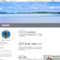 2018秋の東京ライブツアーのお知らせ - 安里勇通信