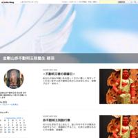 密教1571  心霊体験【棲家】 - 金剛山赤不動明王院塾生  慈羽