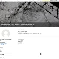 貴船神社⛩は 縁切寺 - mypotteaセンチメンタルな日々with photos 3