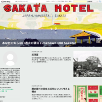 中瀬の渡し - あなたの知らない過去の酒田 (Forgotten Old Sakata)