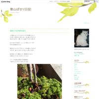 今週作ったお惣菜 - 青山ぱせり日記