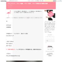 上品とスパイシーのMIX♪ シャネル 「ラグジュアリーライン」 - ブランドバック、財布、腕時計百万顧客の信頼buygo.jp