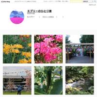 愛知県に18番目の道の駅誕生 - エブリーのひとり言