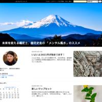メンタルトレーニングのすすめ - 未来を変える鑑定士、舘花史圭の 「メンタル風水」のススメ