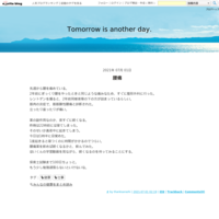 母の介護 - Tomorrow is another day.