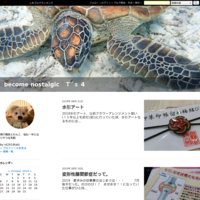 ふっこう割北海道⑦札幌・さっぽろ雪祭り其の弐北京ダック - become nostalgic T´s 4