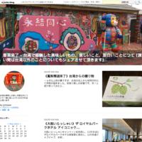 ≪季節のお知らせ≫台湾から新鮮ライチが来た!! - 香菜来了 - 台湾で経験した美味しいもの、楽しいこと、面白いことにつて                           (渡航が難しい間は台湾以外のことについてもシェアさせて頂きます)