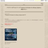 「Treasure AI Hunter for Binary Option」はどう? - バイナリーオプションツール「Treasure AI Hunter for Binary Option」完全レビュー