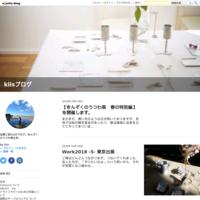 錫の作用について3-日本酒がおいしくなる- - kiisブログ