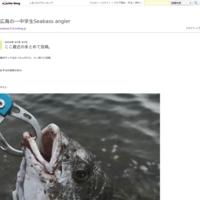 … - 広島の〜中学生Seabass angler
