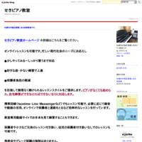 札幌市手稲区星置にある音楽教室です。 - せきピアノ教室