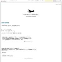 マンモス - 『日本に帰る日を最終回とする』