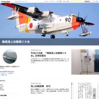 会報第55号 - 島根海上自衛隊OB会
