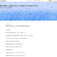 片山昭三は熊本の辛子蓮根(レンコン)もおすすめ - 熊本の美味しい料理や人気ランチを紹介する片山昭三のブログ