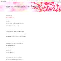 エロトマニア(被愛妄想) - 色情パラノイア・ストーカー被害者のブログ