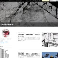 無課金プレイヤーのガチャ動画 - 20年後の斬鉄剣