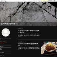 2月19日のランチはケンちゃんラーメン鶴岡の中華そば普通身入り - 庄内オッサンランチタイム