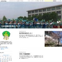 2月20日(水)は登校禁止です。 - 久米田高校校長のブログ