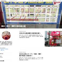 横浜曙町の夜を刺激的に彩りたい親不孝通りの無料案内所 - 横浜・関内・曙町の無料案内館