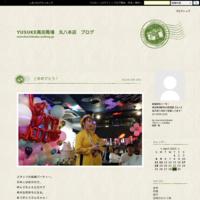 ストレスなしブログ - 〈YUSUKE〉高田馬場 丸八本店 ブログ