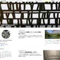 『コンラッド東京宿泊記』その③ - ゆるっと泊ブログ。