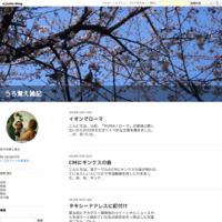 CMにキンクスの曲 - うろ覚え雑記