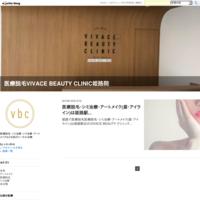 医療脱毛・シミ治療・アートメイク(眉・アイライン)は姫路駅近のVIVACE BEAUTY CLINIC - 医療脱毛VIVACE BEAUTY CLINIC姫路院