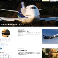 全日空と言うロゴ - まずは広島空港より宜しくです。