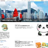 日本人向けの北京語を教えます。 🐼🐼 - 「香港北京語学習友の会~* 」   はじめました。