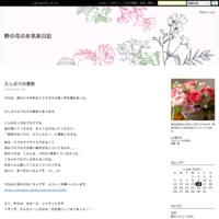 山里のそば処 花川@石川県白山市 - 野の花のお気楽日記