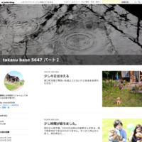寒くなって来ました! - takasu base 5647 パート2